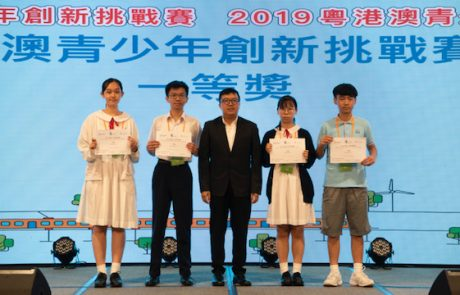 UM hosts the 2019 Macao Youth Innovation Challenge